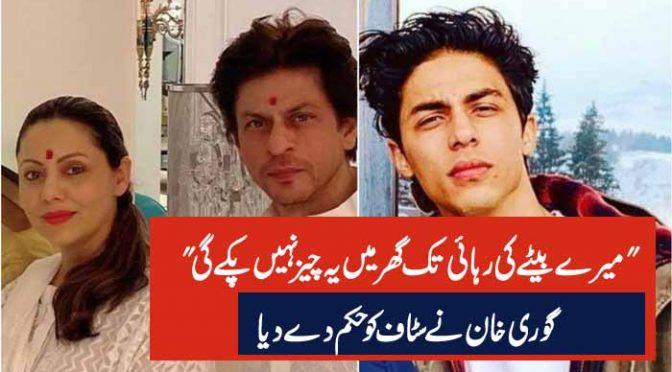 """""""میرے بیٹے کی رہائی تک گھر میں یہ چیز نہیں پکے گی"""" گوری خان نے سٹاف کو حکم دے دیا"""