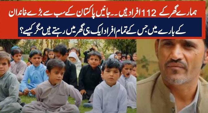 ہمارے گھر کے 112 افراد ہیں ۔۔ جانیں پاکستان کے سب سے بڑے خاندان کے بارے میں جس کے تمام افراد ایک ہی گھر میں رہتے ہیں مگر کیسے؟