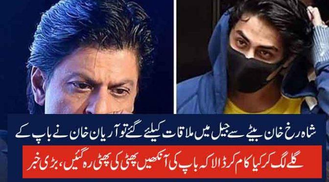 شاہ رخ خان بیٹے سے جیل میں ملاقات کیلئے گئے تو آریان خان نے باپ کے گلے لگ کر کیا کام کرڈالا کہ باپ کی آنکھیں پھٹی کی پھٹی رہ گئیں ، بڑی خبر