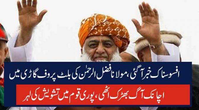 افسوسناک خبر آگئی ، مولانا فضل الرحمٰن کی بلٹ پروف گاڑی میں اچانک آگ بھڑک اٹھی ، پوری قوم میں تشویش کی لہر