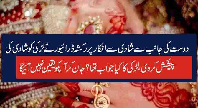 دوست کی جانب سے شادی سے انکار پر رکشہ ڈرائیور نے لڑکی کو شادی کی پیشکش کر دی ،لڑکی کا کیا جواب تھا؟ جان کر آپکو یقین نہیں آئیگا