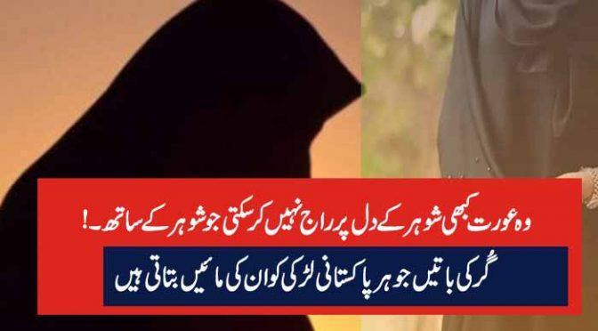 وہ عورت کبھی شوہر کے دل پر راج نہیں کر سکتی جو شوہر کے ساتھ ۔! گُر کی باتیں جو ہر پاکستانی لڑکی کو ان کی مائیں بتاتی ہیں