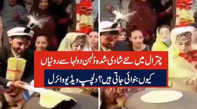 چترال میں نئے شادی شدہ دُلہن دولہا سے روٹیاں کیوں بنوائی جاتی ہیں؟ دلچسپ ویڈیو وائرل