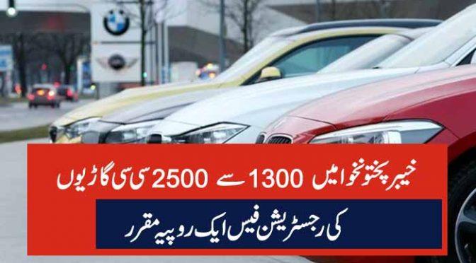 خیبرپختونخوا میں 1300 سے 2500 سی سی گاڑیوں کی رجسٹریشن فیس ایک روپیہ مقرر