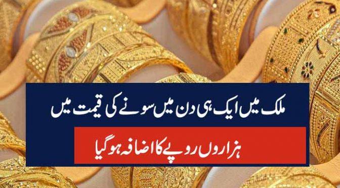ملک میں ایک ہی دن میں سونے کی قیمت میں ہزاروں روپے کا اضافہ ہو گیا